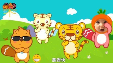 两只老虎-跑得快-经典儿歌视频大全