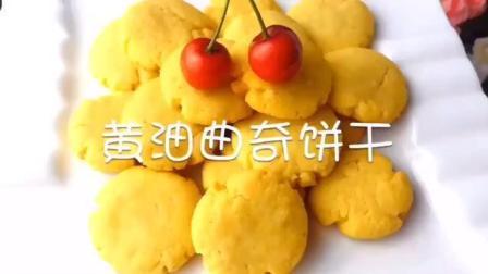 黄油曲奇饼干教程1