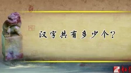 第1集 篆刻与绘画的关系(一)
