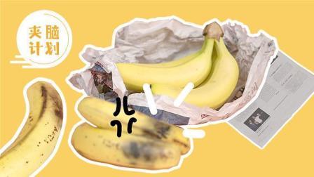比冰箱还厉害的香蕉保鲜法 从此保鲜一周不是梦 66