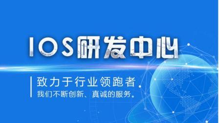 ios软件开发视频教程