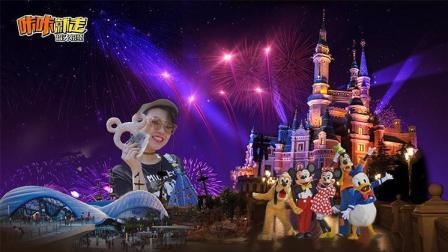 咔咔就走 第一季 点亮奇梦的上海迪士尼美食之旅