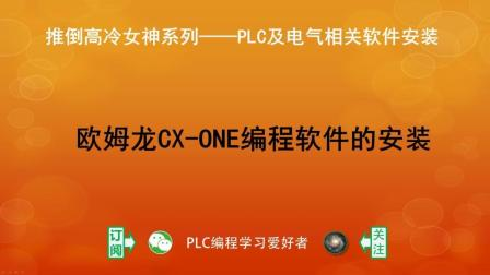 欧姆龙PLC编程软件如何安装? 欧姆龙CX-ONE安装教程 PLC编程学习 PLC视频教程 PLC培训