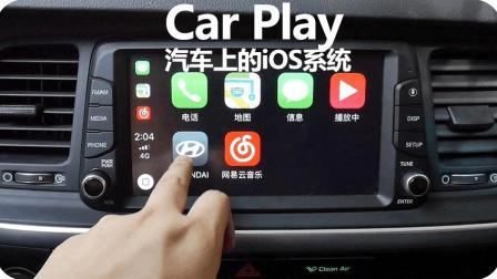 汽车上的iOS系统中控, Car Play使用评测