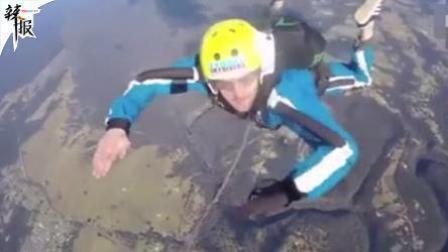 跳伞遇难者完整视频 目击者回忆出事景象