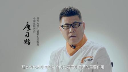 世界级名厨教你用香菇做菜一道高大上的菜
