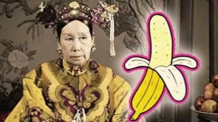 香蕉竟是慈禧的最爱