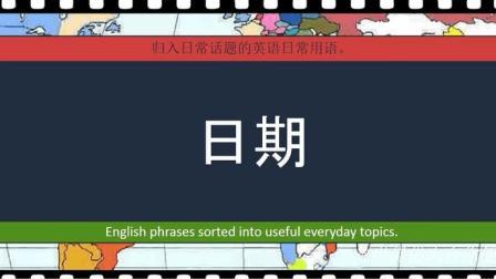 3000个最常用的短语 日期
