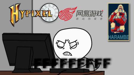 当你放弃网易Hypixel去国际版Hypixel时是什么感觉?