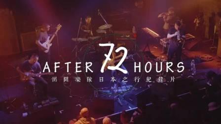 《After 72 Hours》惘闻日本行纪录片 - 中英