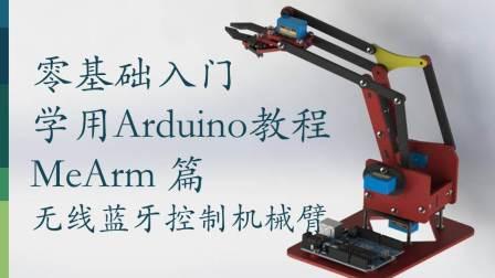 零基础入门学用 Arduino 教程 - MeArm篇-17 蓝牙控制机械臂