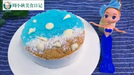 「海洋慕斯蛋糕」不用烤箱就可以做的海洋慕斯, 简单又好看, 光看到就有好心情的治愈系甜品