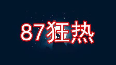 60后70后80后经典 中文的士高《87狂热》串烧 最爱第一首