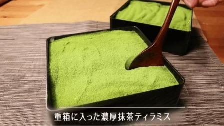 【抹茶提拉米苏】 浓郁的抹茶 在家就能吃到 超级简单