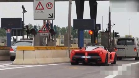 价值4000万法拉利跑车经过高速公路收费站, 10秒钟后全是尴尬