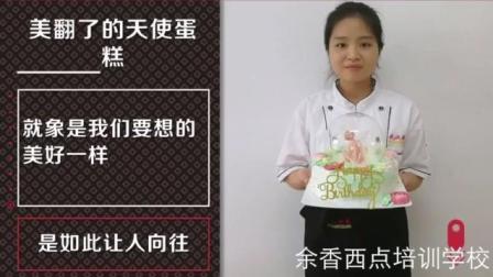 余香西点烘焙学校 美女学员学做蛋糕西点产品 美出了天际