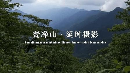 两分钟带你看云卷云舒, 体会云雾中的梵净山