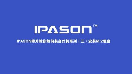 IPASON攀升教你如何装台式机系列三安装M2硬盘