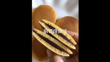 铜锣烧, 又叫黄金饼, 因为是由两块象铜锣一样的饼合起来的, 故而得名铜锣烧