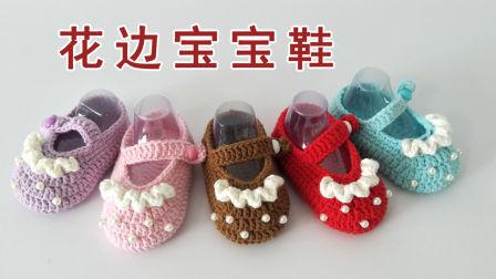 【安妈手作 第10集】花边宝宝鞋编织视频教程 婴儿毛线鞋的钩法diy手工钩针鞋