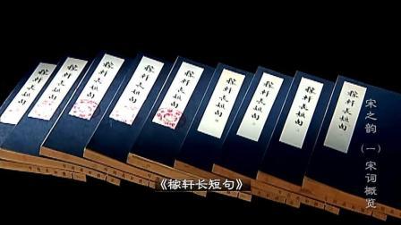 纪录片【宋之韵】宋词婉约派与豪放派并行