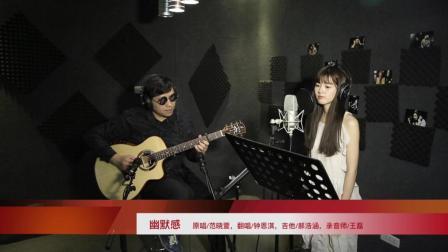 【郝浩涵梦工厂】清纯女神-钟恩淇: 吉他弹唱 幽默感(录音室版)