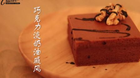 巧克力淡奶油戚风蛋糕