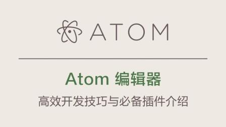 Atom编辑器系列课程 #010 - 更多插件与总结