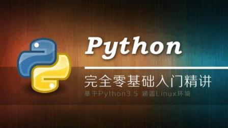 python零基础视频教程全集