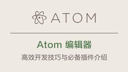 Atom编辑器系列课程 #007 - 文件图标 file-icons 与行高亮 highlight-line