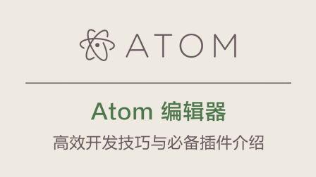Atom编辑器系列课程 #006 - 快速书写代码的工具 emmet