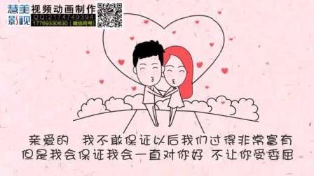 婚礼动画 婚礼动漫开场 婚礼创意视频 卡通婚礼