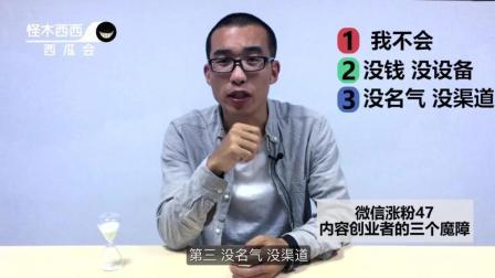 【西瓜会】微信涨粉47: 罗振宇、樊登 后继有人了...