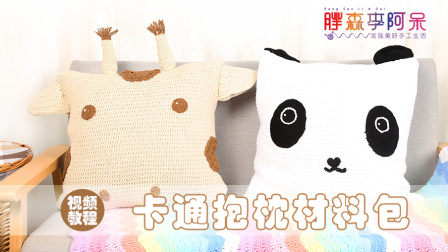 【胖森李阿呆】钩针卡通熊猫抱枕套