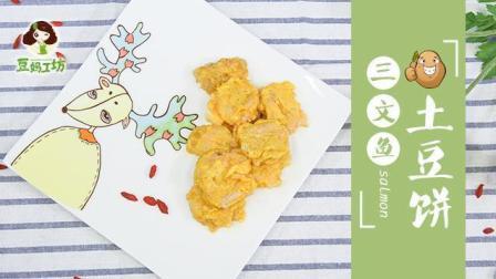 #认真一夏# 11个月宝宝辅食: 这道三文鱼土豆饼, 好吃到爸妈都忍不住嘴馋!