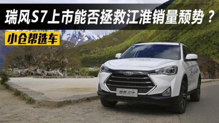 小仓帮选车2017-能否拯救江淮销量颓势? 江淮瑞风S7车型解析