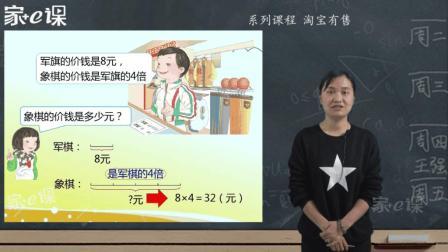 小学三年级数学: 求几倍数 苏娇老师 家e课