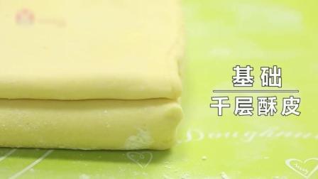 教你做甜品——基础千层酥皮