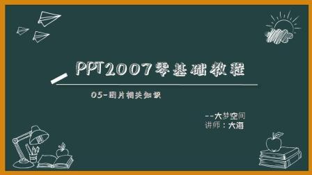 PPT2007零基础教程05-图片相关知识