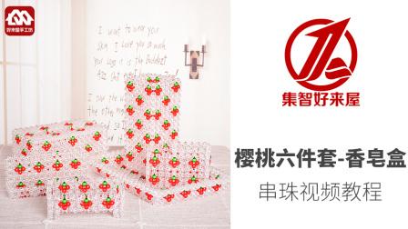 樱桃香皂盒 手工串珠香皂盒教程 DIY编织教学视频 集智好来屋出品