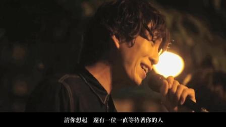 【华语金曲榜】USAGI - 从这里开始 (HD-1080p)