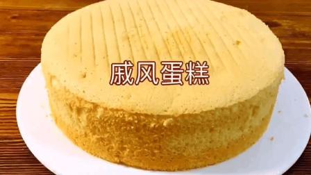 8寸完美戚风蛋糕, 超详细教程, 味道超好