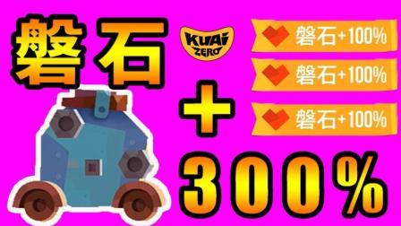 ★CATS★难以置信! 我们居然可以组一辆磐石+300%的战车? ★R30★酷爱游戏解说
