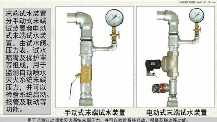 注册消防工程师-自动喷水灭火系统之末端试水装置