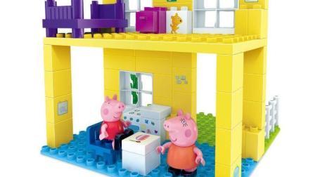 小猪佩奇建新房子 积木玩具拼装视频(下)