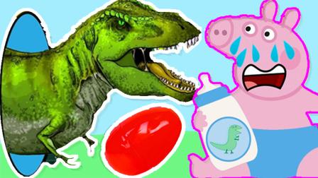 小猪佩奇遇到恐龙 找芭比娃娃救援 237