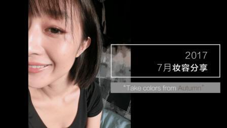 """【桃毛小兽】2017年7月妆容""""take colors from Autumn"""""""