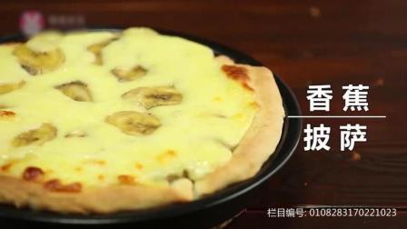 香蕉披萨  先Mark吧