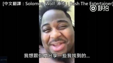 【魔性】你能忍住不笑吗? 笑声超有感染力的黑人小哥介绍搞笑图片.f