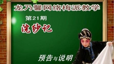 龙乃馨网络梅派教学第21期【浣纱记】预告与说明